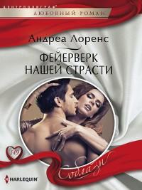 Cover Фейерверк нашей страсти