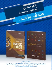 Cover A Guide to the Project Management Body of Knowledge (PMBOK(R) Guide- / Agile Practice Guide Bundle (ARABIC)