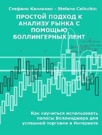 Cover Простой подход к анализу рынка с использованием полос Боллинджера