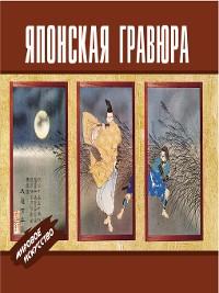 Cover Японская гравюра