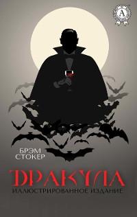 Cover Дракула (Иллюстрированное издание)