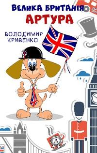 Cover Велика Британія Артура