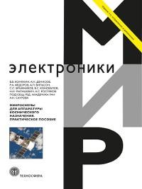 Cover Микросхемы для аппаратуры космического назначения