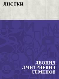 Cover Listki