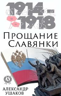 Cover Прощание Славянки (1914-1918)