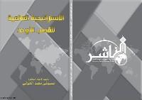 Cover الاستراتيجية العالمية للقطب الأوحد