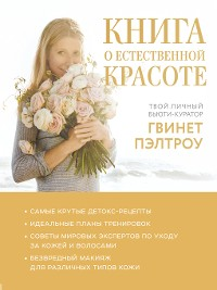 Cover Книга о естественной красоте. Твой личный бьюти-куратор Гвинет Пэлтроу