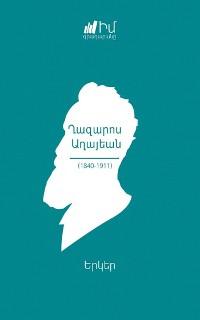 Cover Ghazaros Aghayan: Works/Ղազարոս Աղայեան. Երկեր