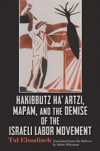 Cover Hakibbutz Ha'artzi, Mapam, and the Demise of the Israeli Labor Movement