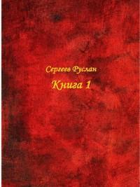 Cover Книга1