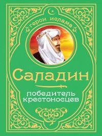 Cover Саладин. Победитель крестоносцев