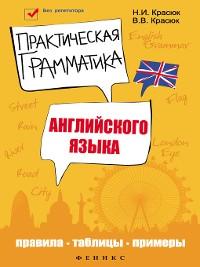Cover Практическая грамматика английского языка. Правила, таблицы, примеры