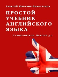 Cover Простой учебник английского языка. Самоучитель. Версия 3.0