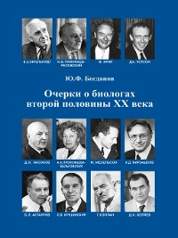 Cover Очерки о биологах второй половины ХХ века