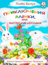 Cover Приключения Алёнки, или Ангорские кролики
