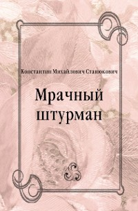Cover Mrachnyj shturman (in Russian Language)