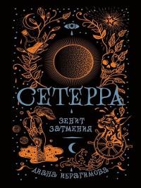 Cover Зенит затмения