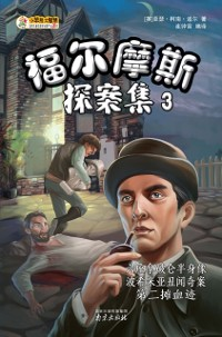 Cover Sherlock Holmes 3