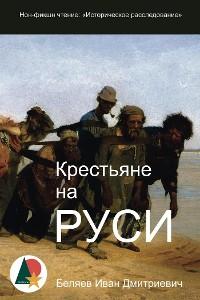 Cover Крестьяне на Руси: Историческое расследование