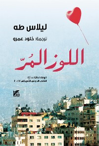 Cover Bitter Almonds (Arabic)