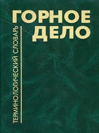 Cover Горное дело