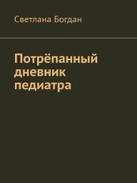 Cover Потрёпанный дневник педиатра