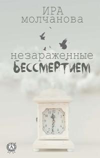 Cover Незараженные Бессмертием