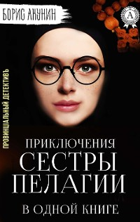 Cover Приключения сестры Пелагии в одной книге