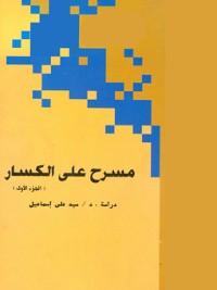 Cover مسرح علي الكسار - الجزء الأول