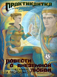 Cover Практикантка