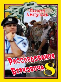 Cover Расследования Берковича 8 (сборник)