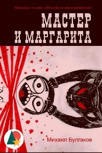 Cover Мастер и Маргарита