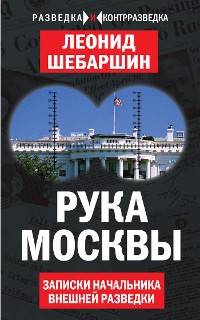 Cover Рука Москвы. Записки начальника внешней разведки