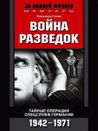 Cover Война разведок. Тайные операции спецслужб Германии. 1942-1971