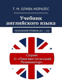 Cover Учебник английскогоязыка. Начальный уровень (А1 – А2)