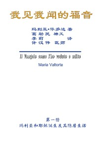 Cover The Gospel As Revealed to Me (Vol 1) - Simplified Chinese Edition