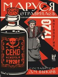Cover Маруся отравилась. Секс и смерть в 1920-е. Антология