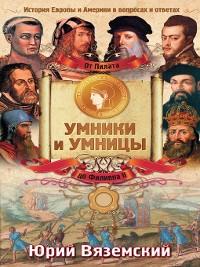 Cover От Пилата до Филиппа II. История Европы и Америки в вопросах и ответах
