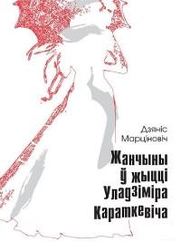 Cover Жанчыны ў жыцці Уладзіміра Караткевіча