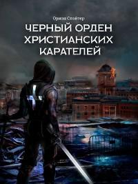 Cover Черный Орден Христианских Карателей