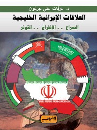 Cover العلاقات الإيرانية الخليجية : الصراع، الانفراج، التوتر