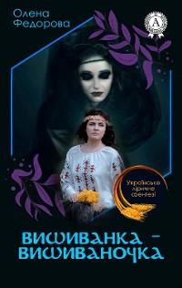 Cover Вишиванка-вишиваночка