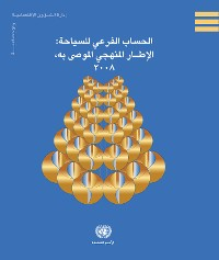 Cover Tourism Satellite Account: Recommended Methodological Framework (TSA RMF 2008) (Arabic language)