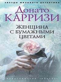 Cover Женщина с бумажными цветами