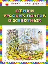 Cover Стихи русских поэтов о животных