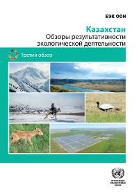 Cover Environmental Performance Review: Kazakhstan (Russian language)