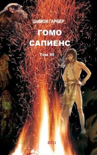 Cover Гомо Сапиенс том 3