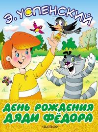 Cover День рождения дяди Фёдора