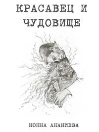 Cover Красавец ичудовище