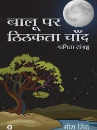 Cover Balu Par Tikhta Chaand / बालू पर ठिठकता चाँद